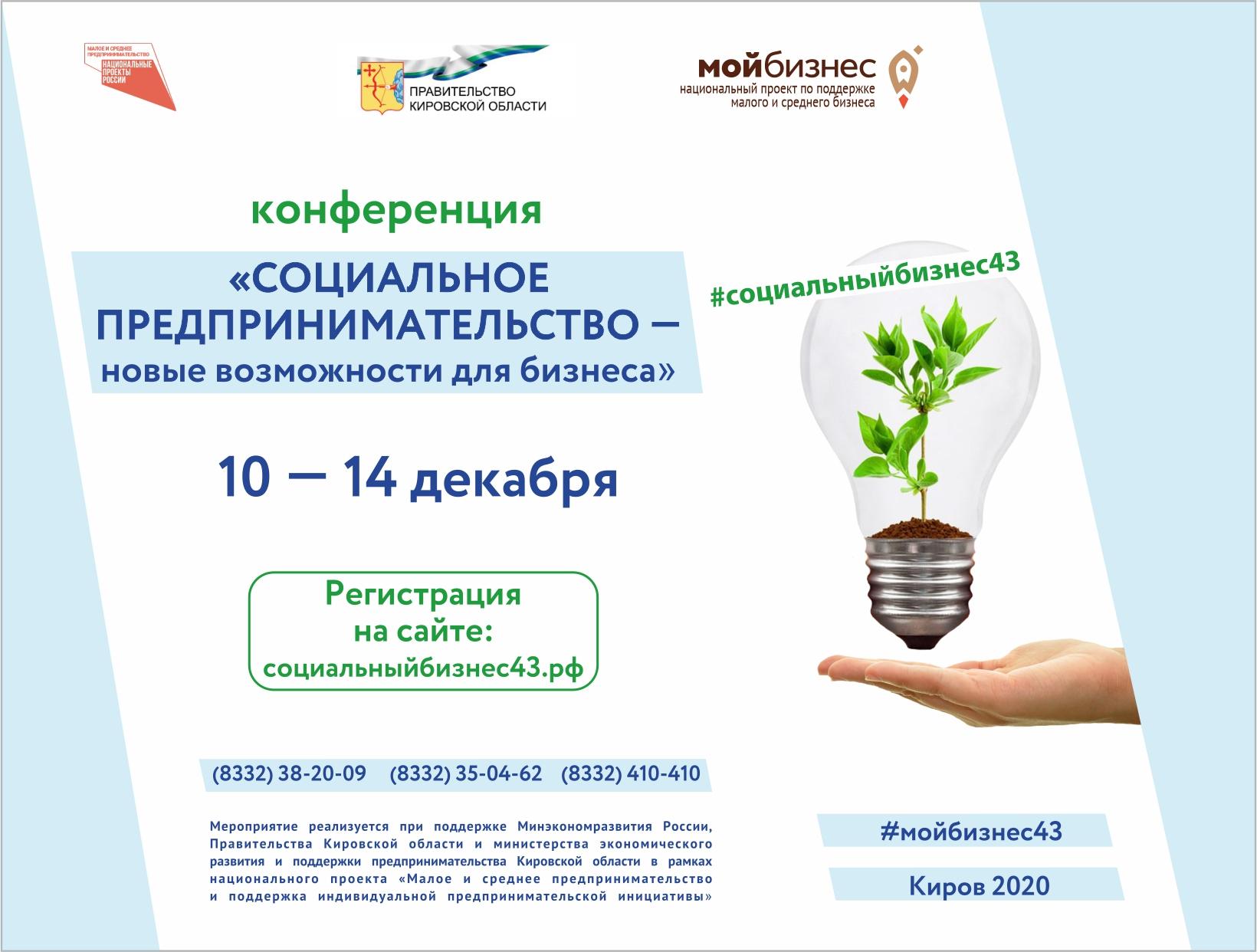 Межрегиональная конференция «Социальное предпринимательство – новые возможности для бизнеса» пройдет в Кирове 10-14 декабря 2020 года