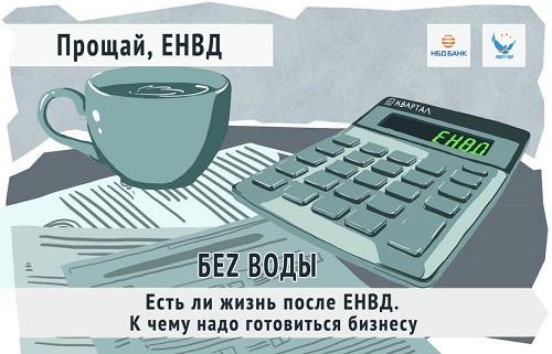 НБД-Банк расскажет предпринимателям, что делать после отмены ЕНВД