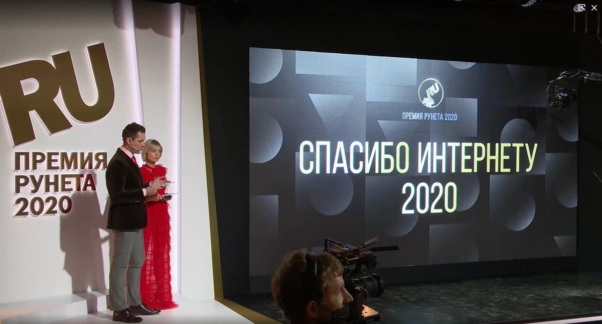 «Ростелеком» и Пенсионный фонд России подвели итоги VI Всероссийского конкурса «Спасибо интернету — 2020»