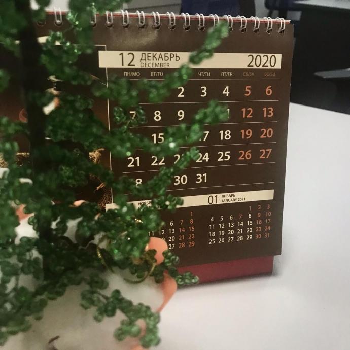 31 декабря будет выходным днём?
