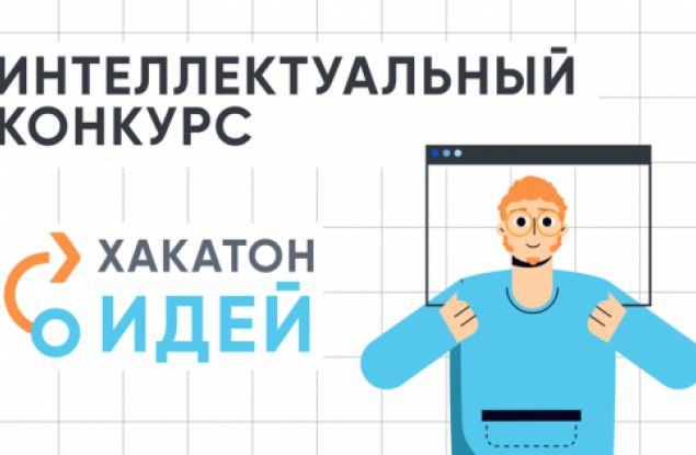 Кировчанки стали призерами Всероссийского «Хакатона идей»