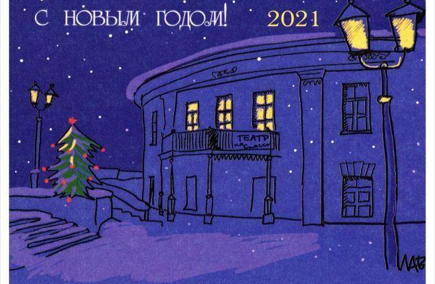 Новый год с Театром на Спасской