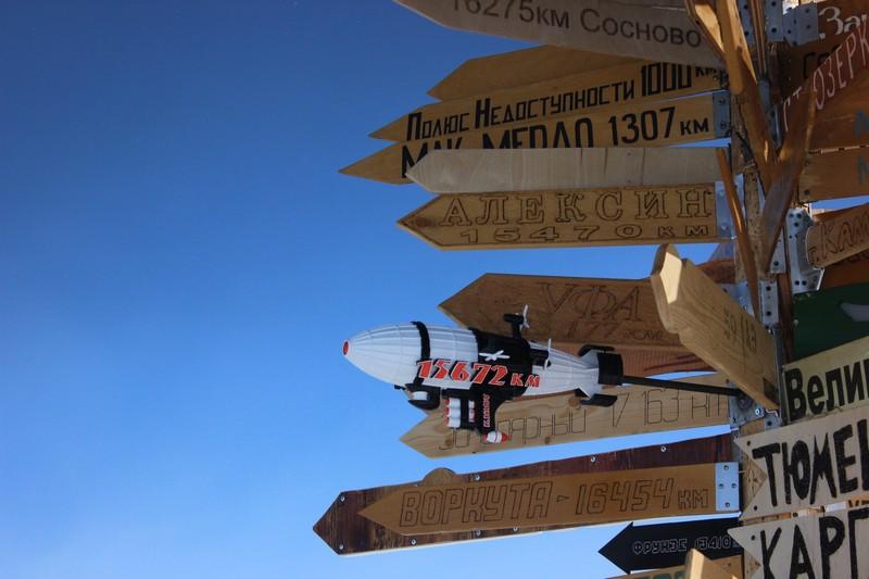 На Южном полюсе появился указатель на Киров