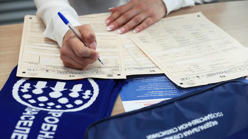 Принять участие в переписи населения можно будет в онлайн-формате