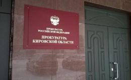 """Прокуратура Кировской области подала иск в отношении АО """"Куприт"""""""
