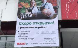 Еще одна международная сеть супермаркетов заходит в кировский рынок