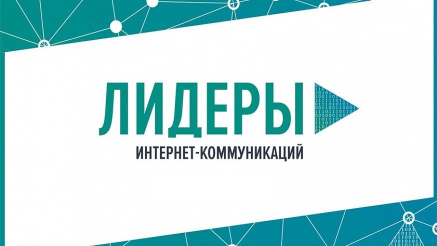 Лучшие кировские digital-специалисты сразятся во всероссийском конкурсе