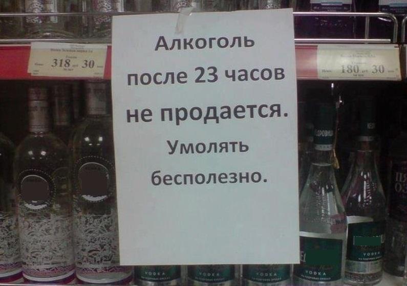 В Кировской области предлагают изменить время продажи алкоголя