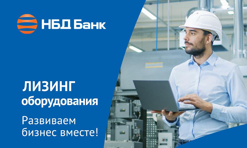 Высокий спрос на лизинг оборудования от НБД-Банка