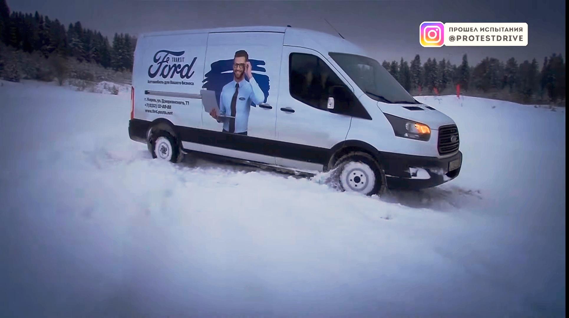 Тест драйв Ford Transit 4*4 2021 от Виталия Трейдена