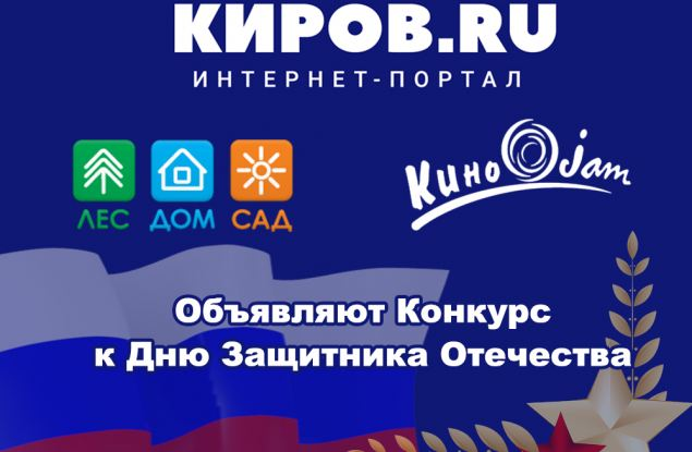 Киров.ru совместно с партнёрами объявляет конкурс к 23 февраля
