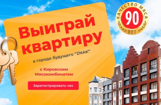 """Розыгрыш квартиры в кировском ЖК """"Znak"""" закончился скандалом"""