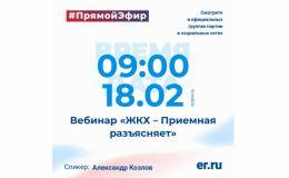«Единая Россия» проведет вебинар на тему «ЖКХ – Приемная разъясняет»