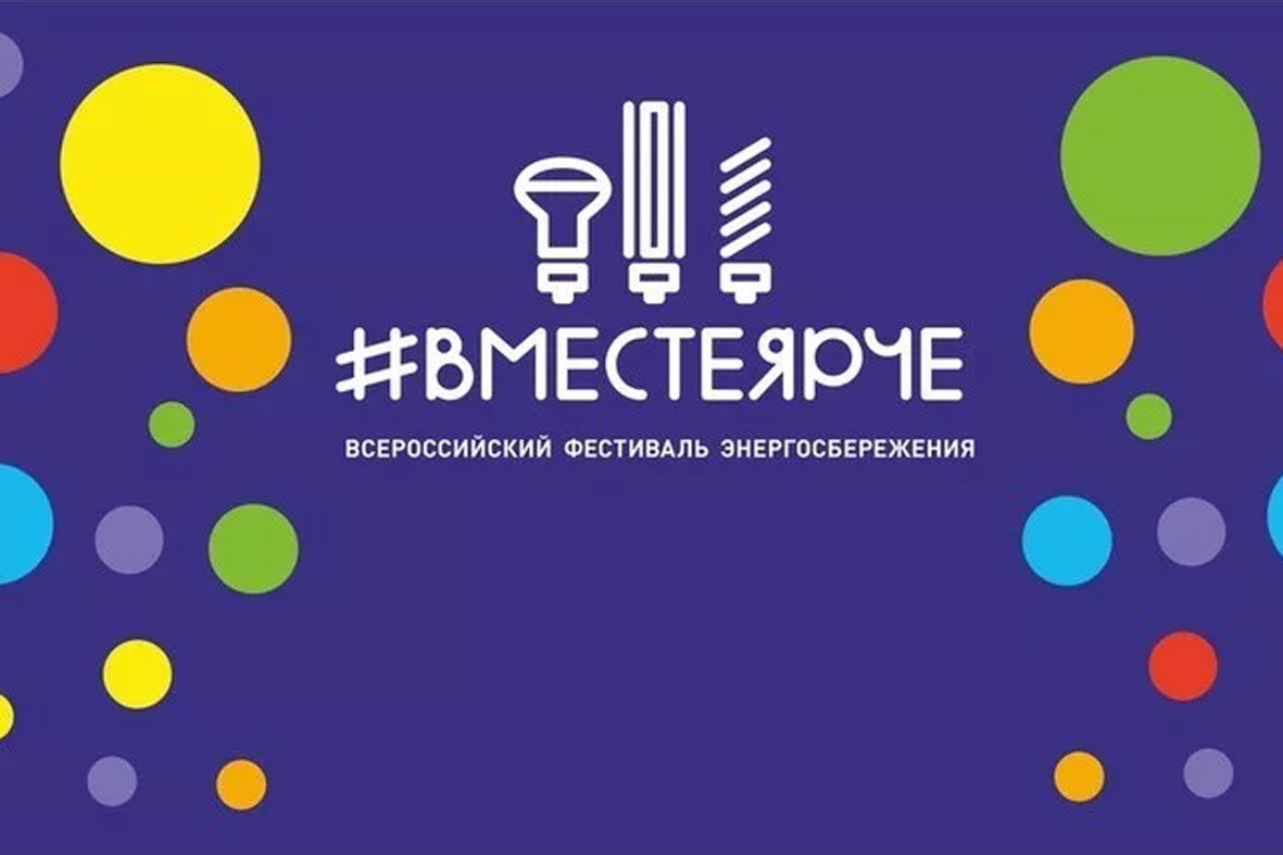 Энергетики «Россети Центр и Приволжье Кировэнерго» призывают жителей региона к энергосбережению
