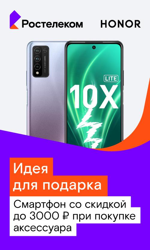 В преддверии праздников в салонах связи «Ростелекома» стартовала выгодная акция на смартфоны
