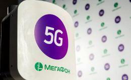 МегаФон разогнал 5G в роуминге до 1,1 Гбит/сек