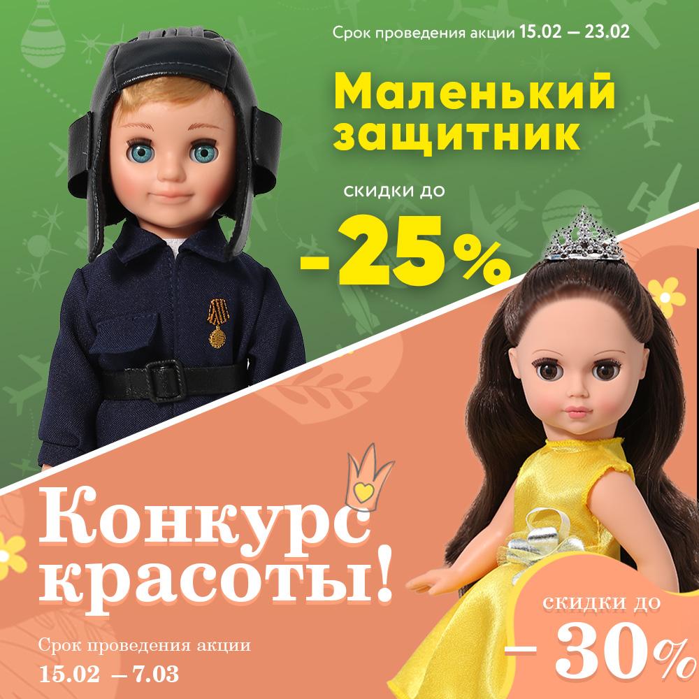 Праздничные куклы для мальчиков и девочек