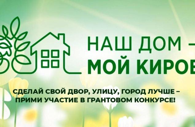 Рахим Азимов объявил о старте грантового конкурса «Наш дом – мой Киров»