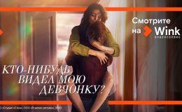 Wink представляет премьеры марта