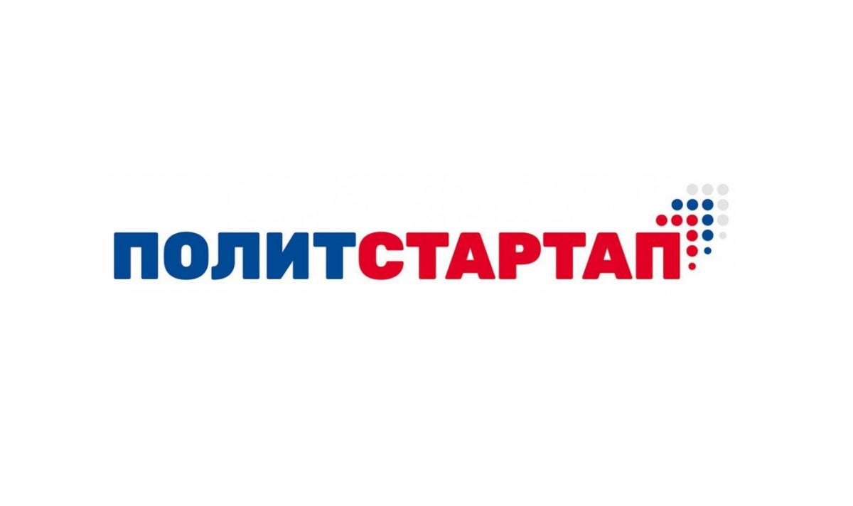 Стартовала регистрация участников кадрового проекта «Единой России» «ПолитСтартап»