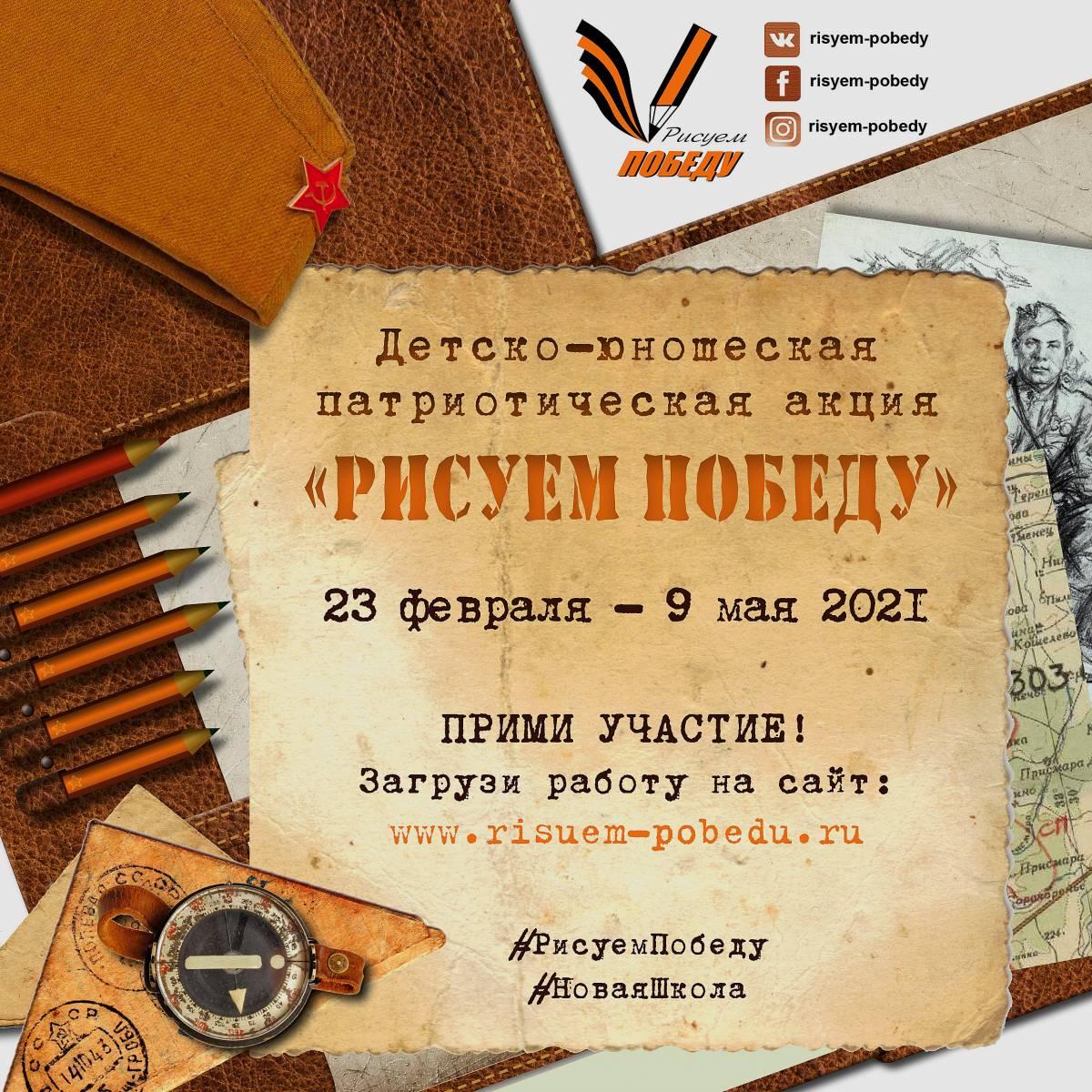 «Единая Россия» проводит конкурс детских рисунков «Рисуем Победу»