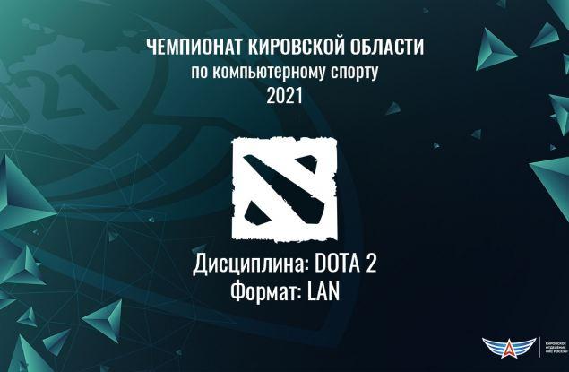 В Кирове пройдёт чемпионат по Dota 2
