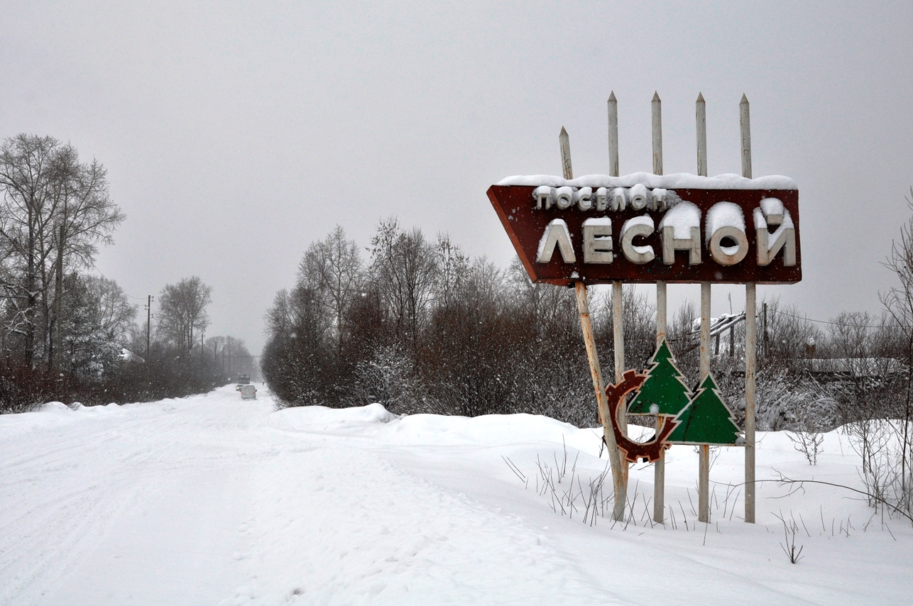Кировэнерго оказывает содействие в восстановлении энергоснабжения в поселке Лесной Верхнекамского района