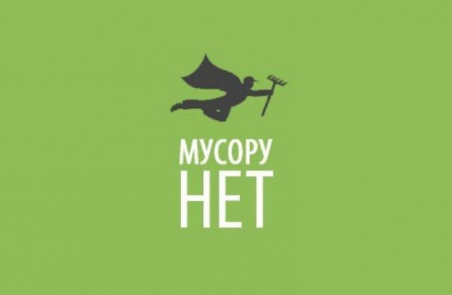 В Кирове стартовала акция «Мусору.Net»