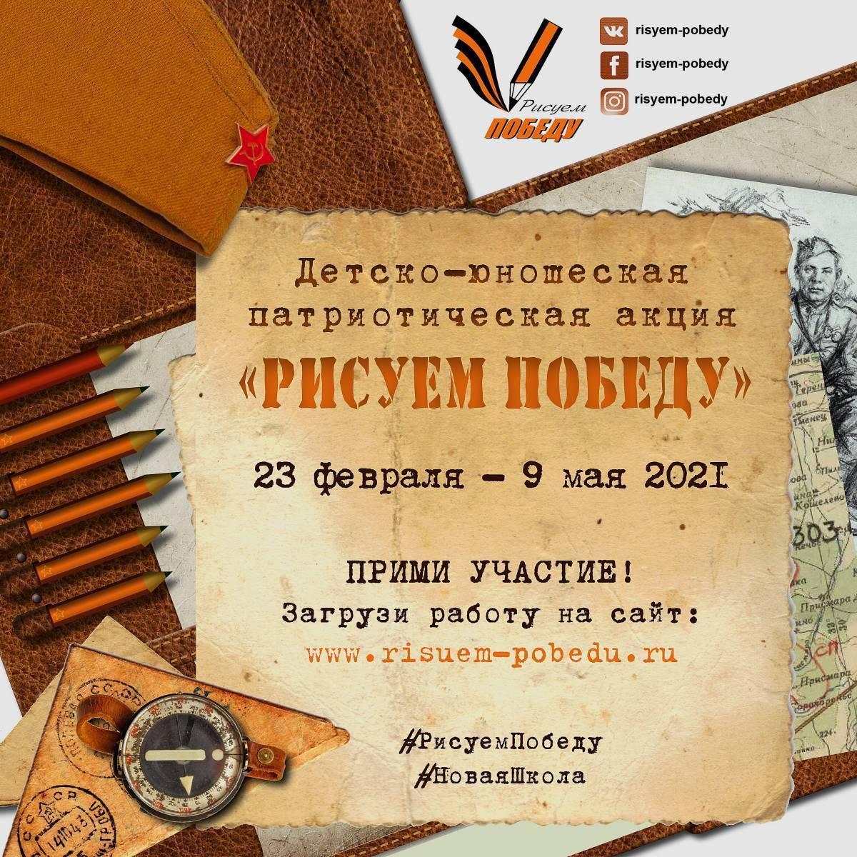 До 1 мая продолжается прием работ на конкурс детского творчества «Рисуем Победу»