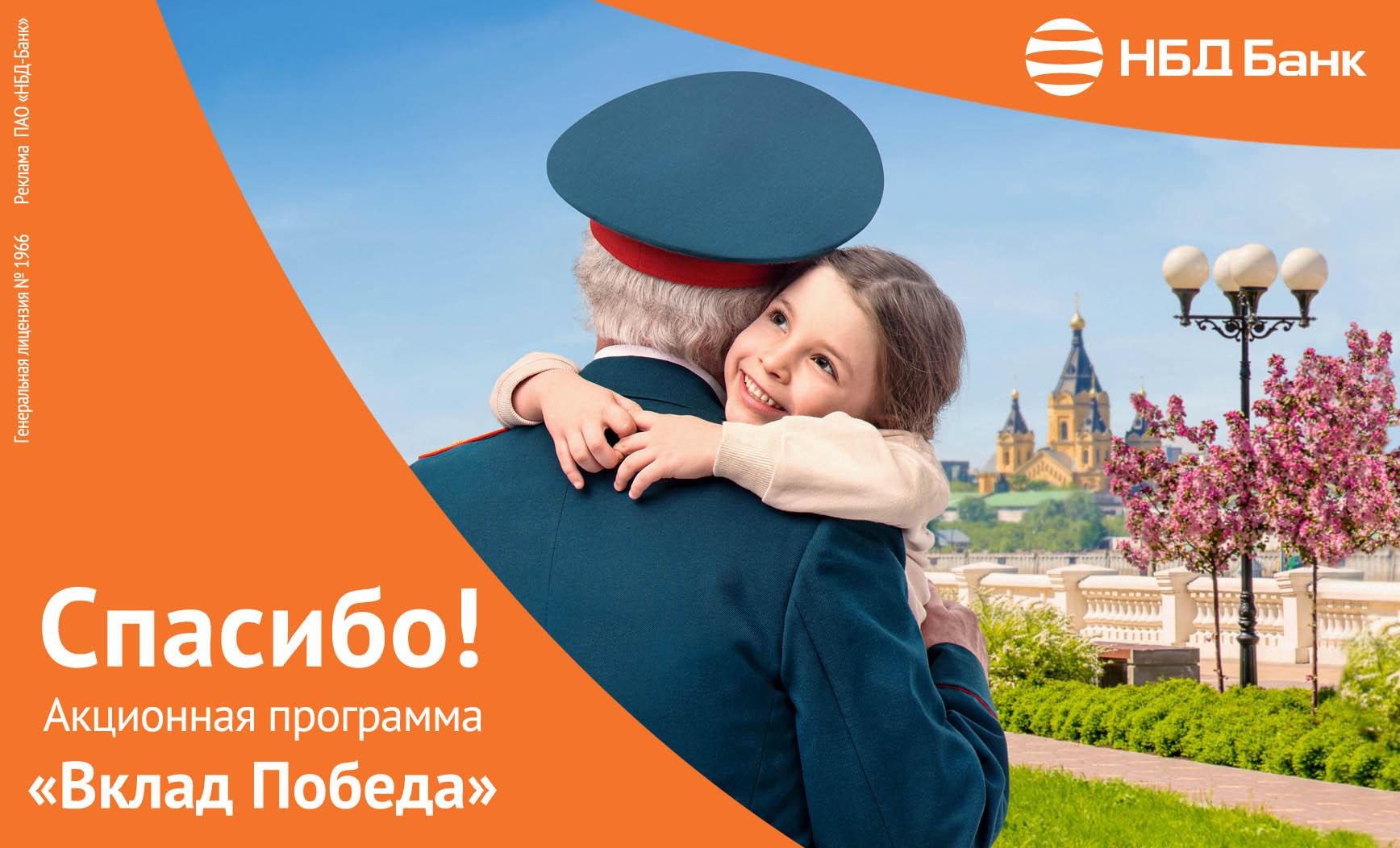 НБД-Банк запустил акционную программу «Вклад «Победа»