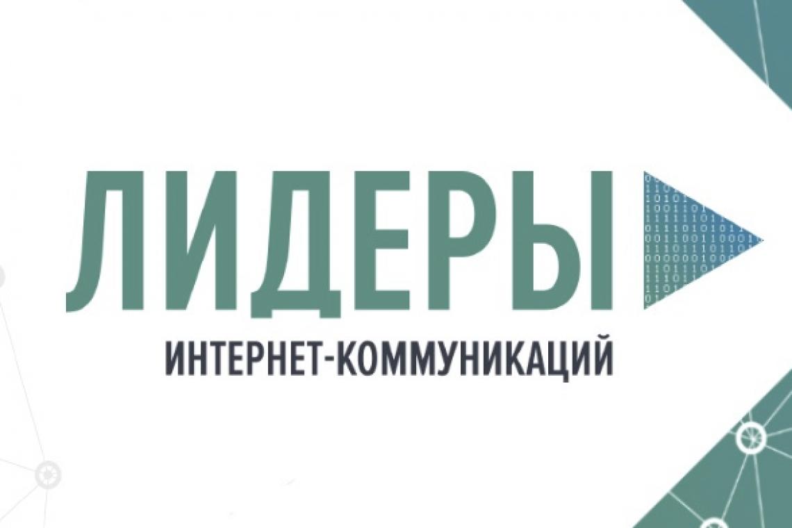 Два участника из Кировской области вышли в полуфинал конкурса «Лидеры интернет-коммуникаций»