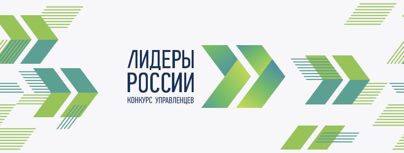 Кировчане могут побороться за звание «Лидеров России»