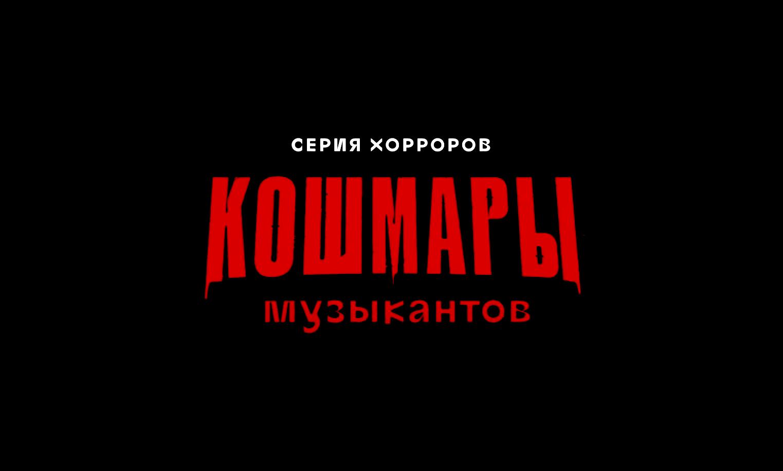 Кировчанам покажут кошмары Моргенштерна, Дорна, Хаски и TikTok-блогеров в YouTube-хоррорах