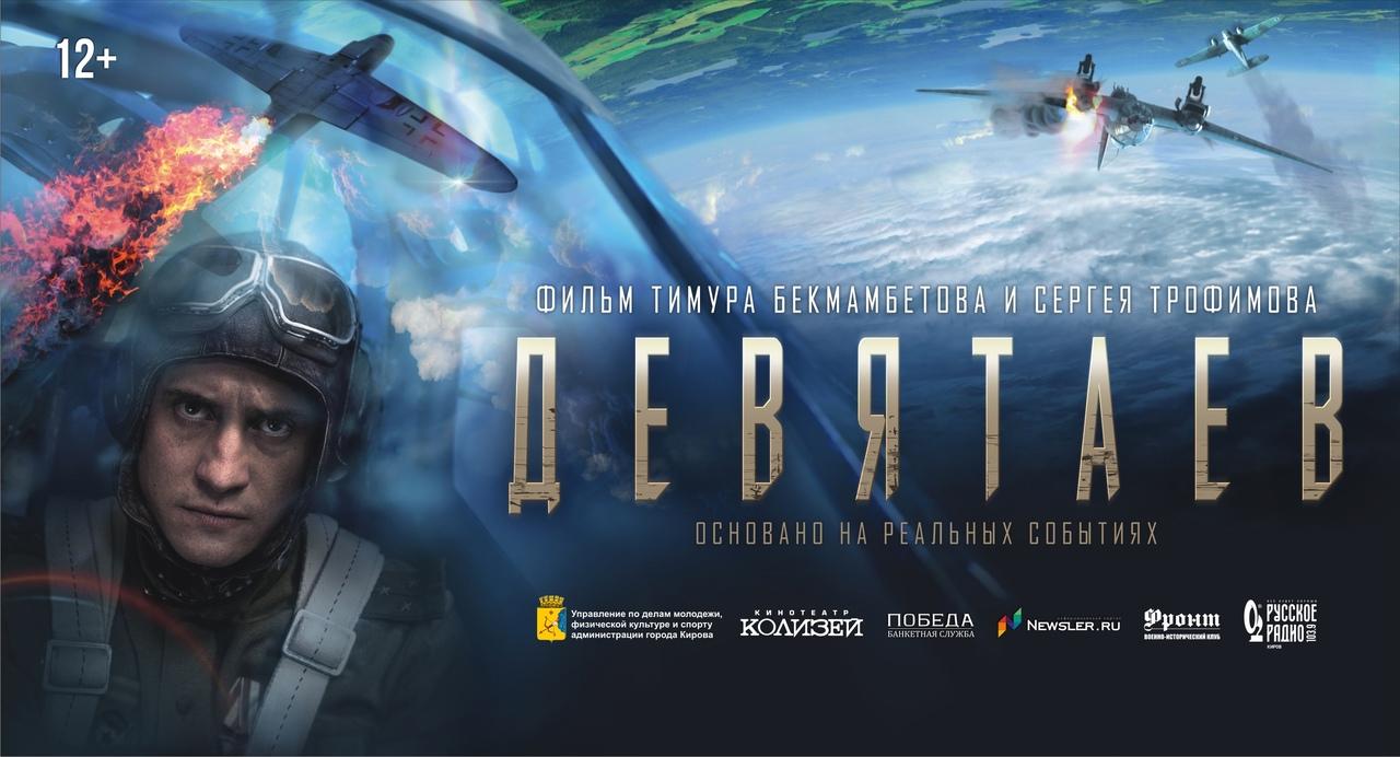 В Кирове состоялась премьера фильма «Девятаев»