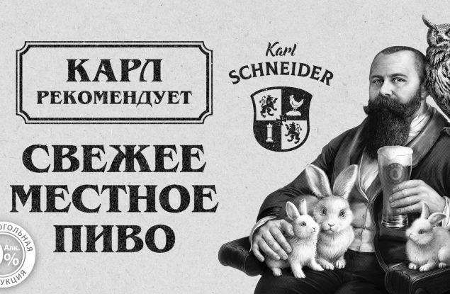 Как Шнейдер ушел от Александрова