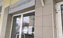 Клиентские офисы «ЭнергосбыТ Плюс» ждут вас в майские праздники