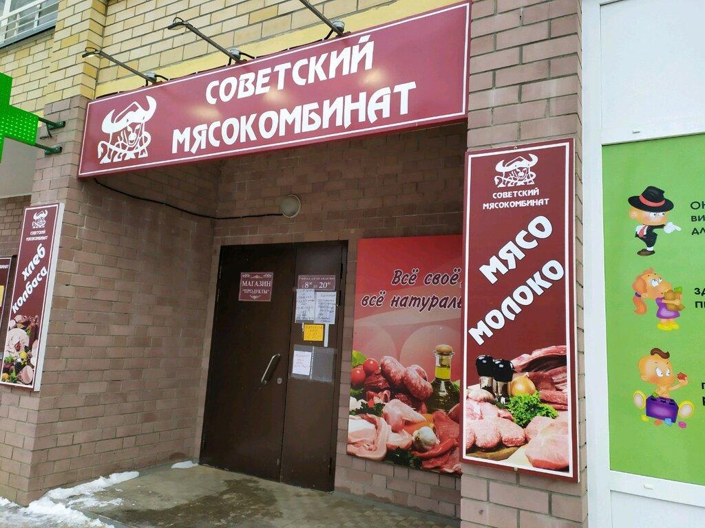 Суд обязал ООО «Советский мясокомбинат» установить автономные источники энергоснабжения