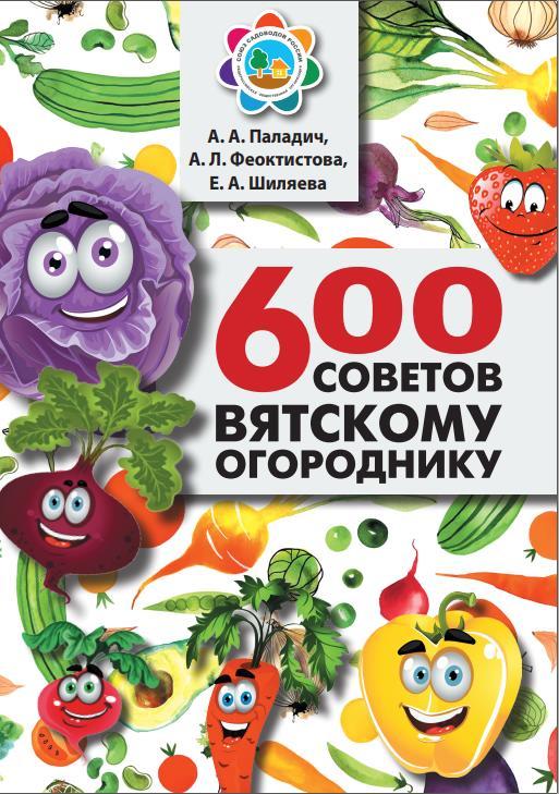 Шестьсот советов: вышла в свет краткая энциклопедия вятского огородника