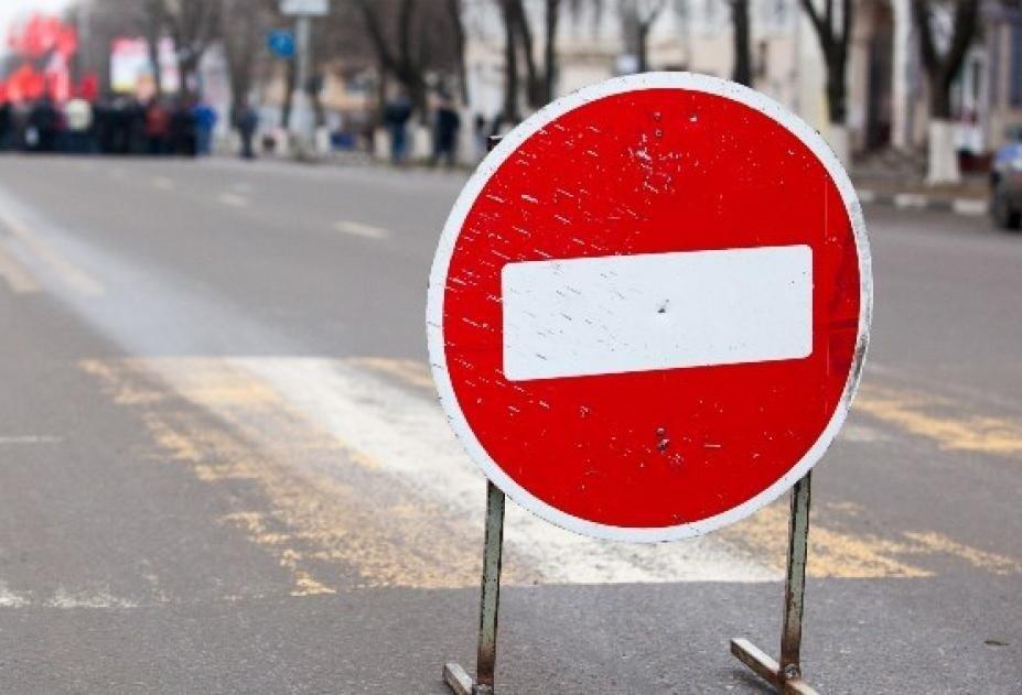 Завтра в Кирове перекроют несколько улиц