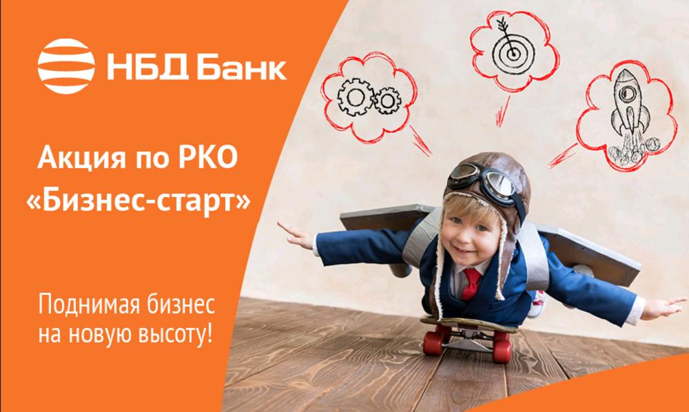 НБД-Банк предлагает предпринимателям акцию по РКО «Бизнес-старт»