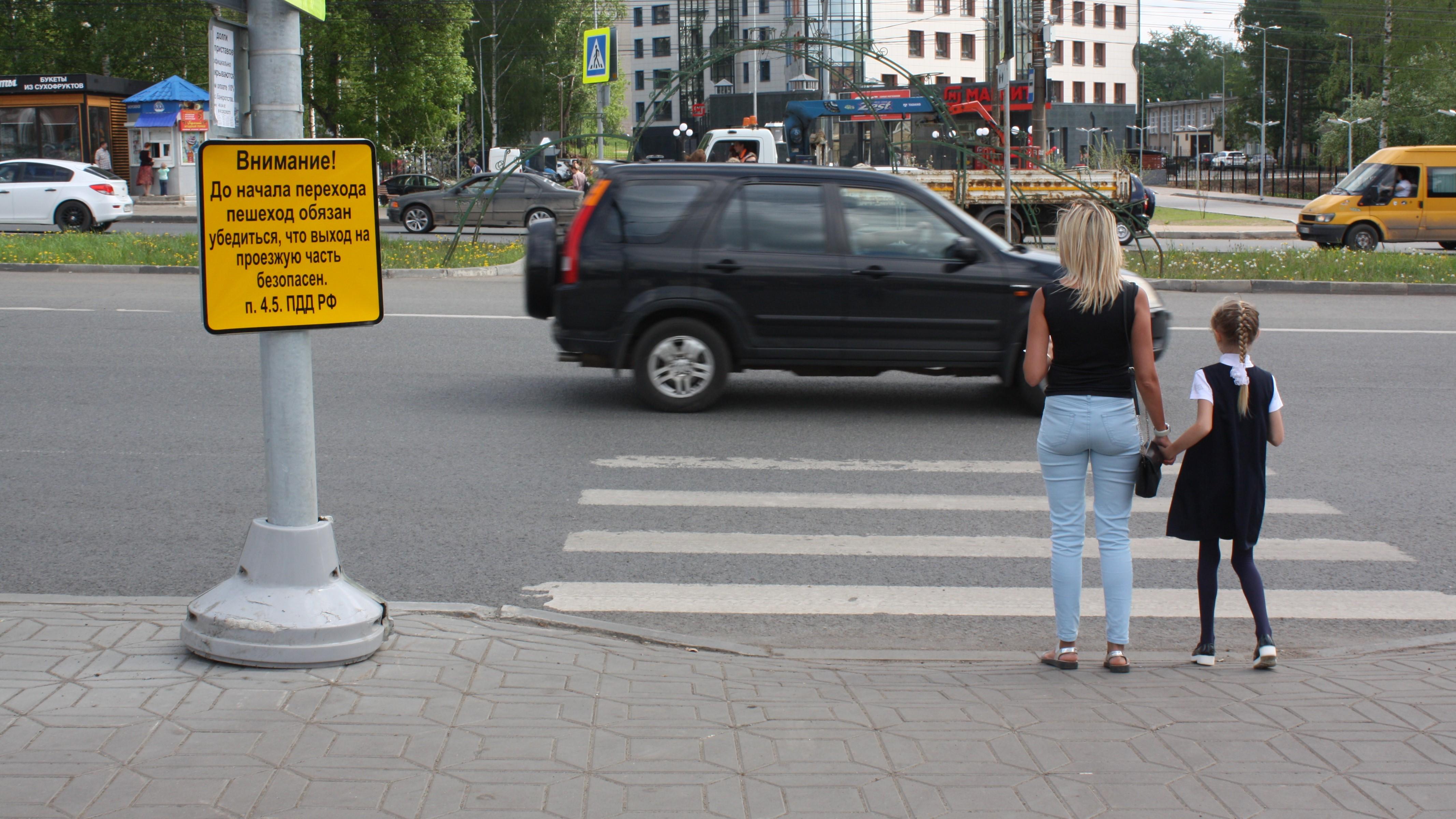 В Кирове появятся новые знаки с предупреждениями для пешеходов