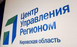24 мая исполнилось полгода работы ЦУР в Кировской области.