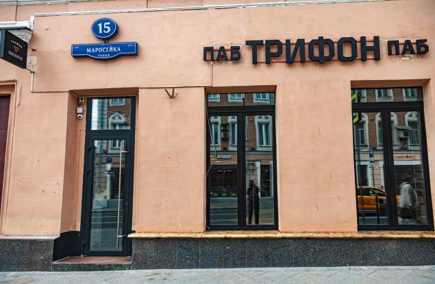 """""""Вятич"""" открыл собственный бар в центре Москвы"""