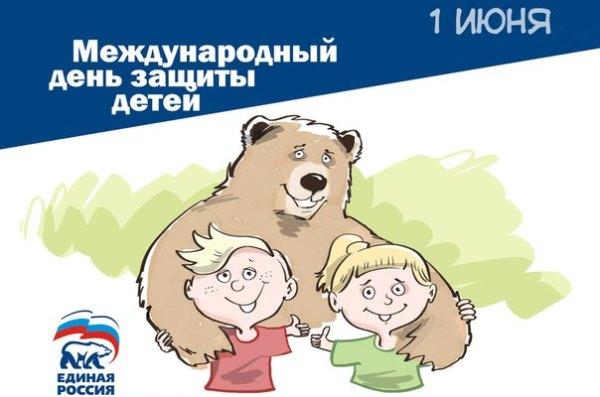 «Единая Россия» поздравляет жителей области с Днем защиты детей