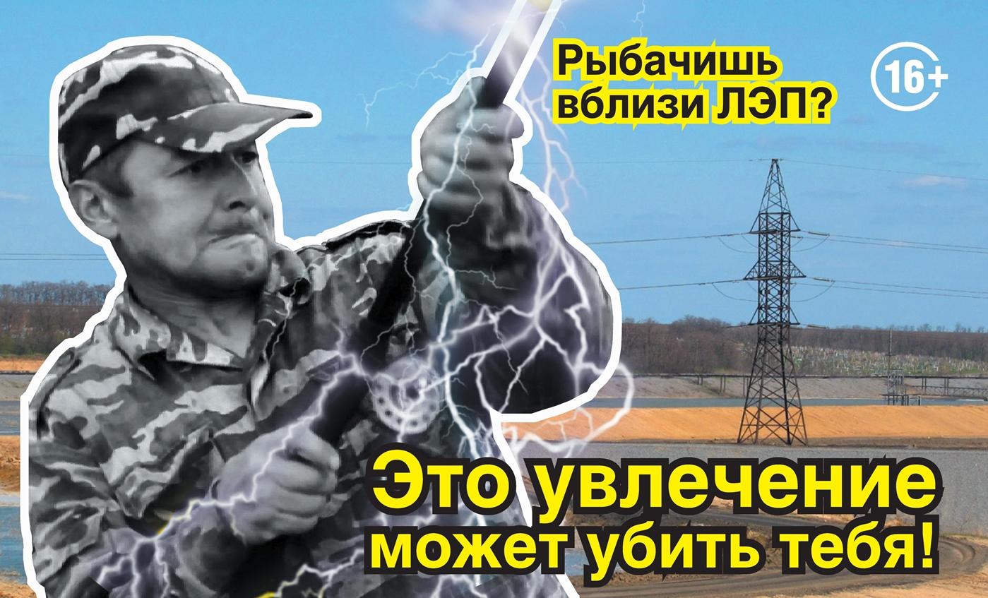 «Россети Центр и Приволжье Кировэнерго» предупреждает: рыбалка вблизи линий электропередачи смертельно опасна