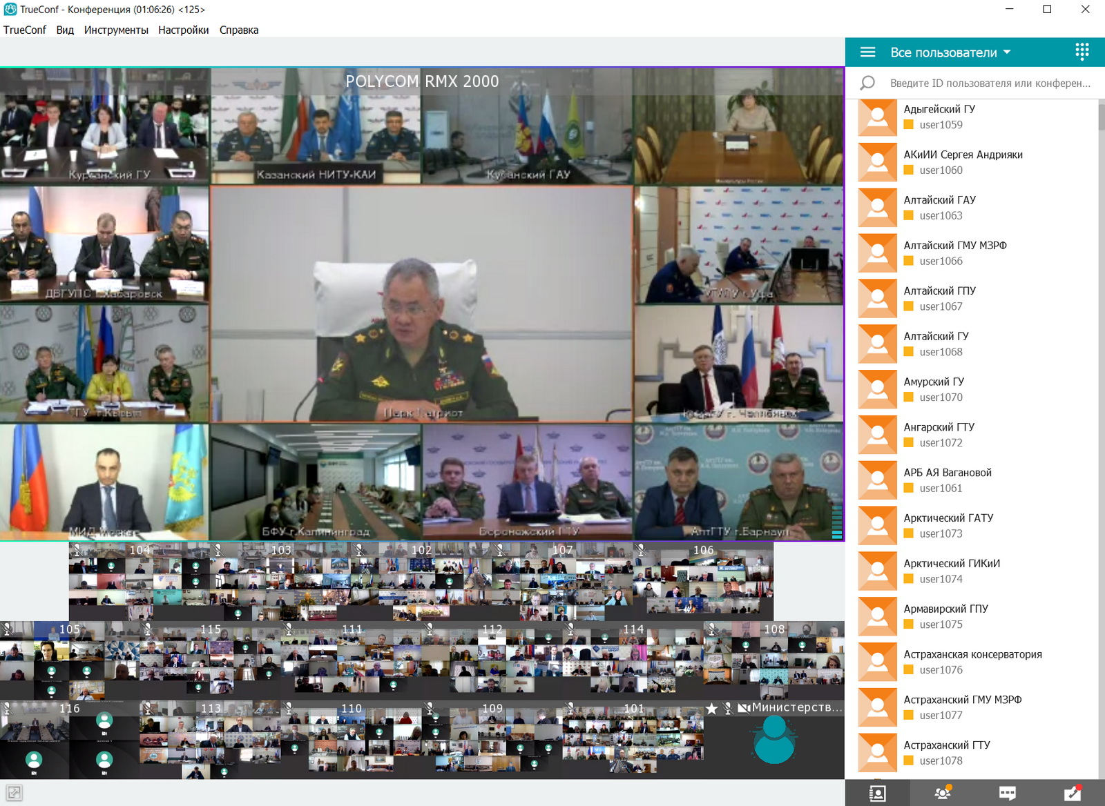 «Ростелеком» и TrueConf организовали видеоконференцию с рекордным количеством одновременно выведенных на экран видимых участников