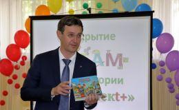 В Кирово-Чепецке в День защиты детей  открылась новая лаборатория для дошкольников