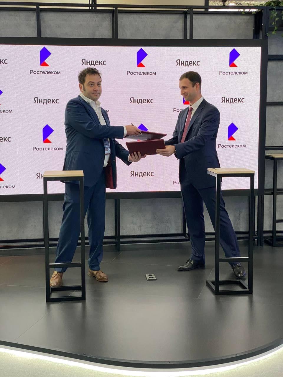 «Ростелеком» и Яндекс представят совместные облачные сервисы для бизнеса и госсектора