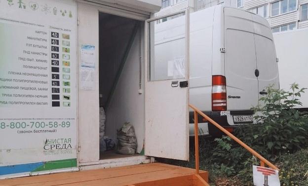 В Кирове появился еще один экопункт