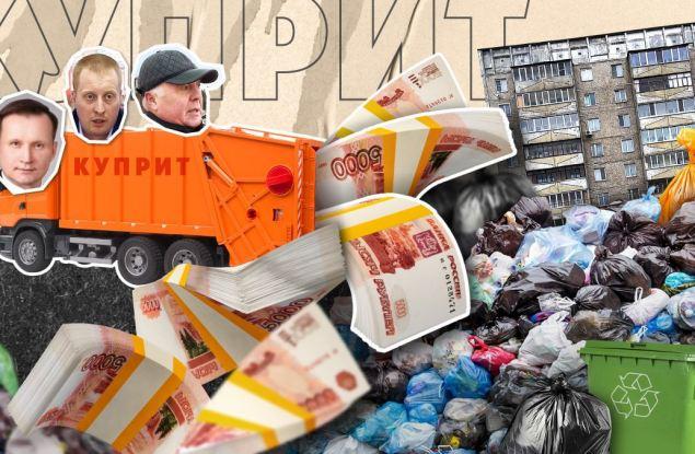 Атака на «Куприт». Как компании-перевозчики ТКО создавали «мусорный кризис» в Кирове